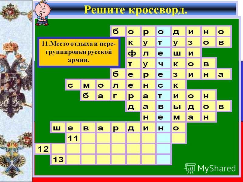 Решите кроссворд. 11. Место отдыха и пере- группировки русской армии.