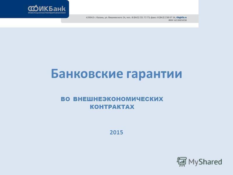 Банковские гарантии 2015 ВО ВНЕШНЕЭКОНОМИЧЕСКИХ КОНТРАКТАХ