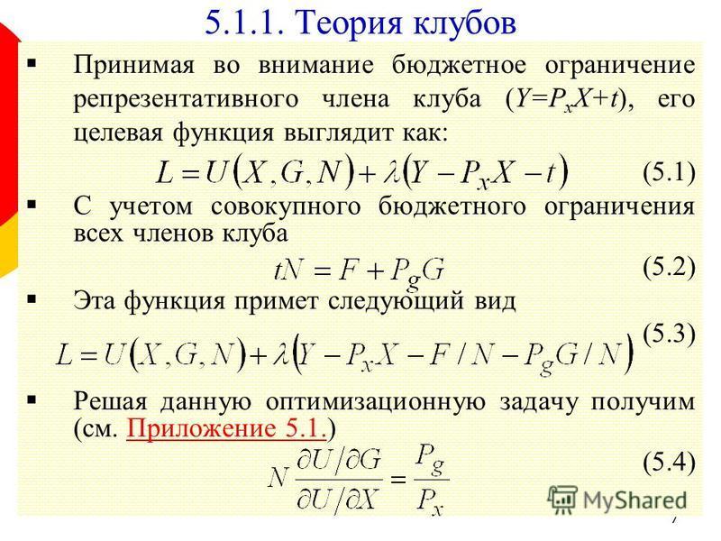 7 Принимая во внимание бюджетное ограничение репрезентативного члена клуба (Y=P x X+t), его целевая функция выглядит как: (5.1) С учетом совокупного бюджетного ограничения всех членов клуба (5.2) Эта функция примет следующий вид (5.3) Решая данную оп
