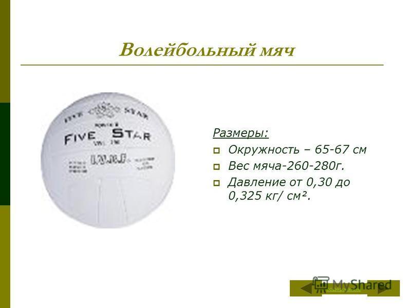 Волейбольный мяч Размеры: Окружность – 65-67 см Вес мяча-260-280 г. Давление от 0,30 до 0,325 кг/ см². содержание