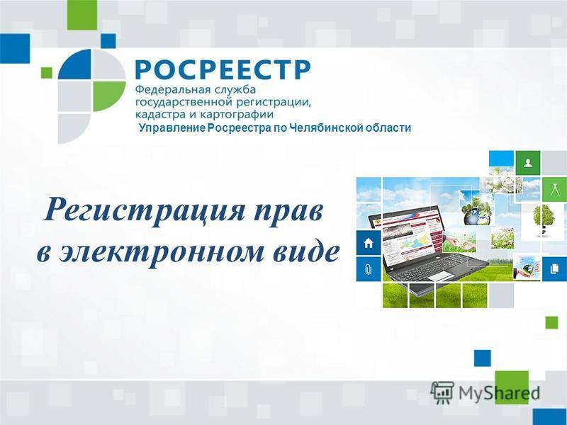 Регистрация прав в электронном виде Управление Росреестра по Челябинской области