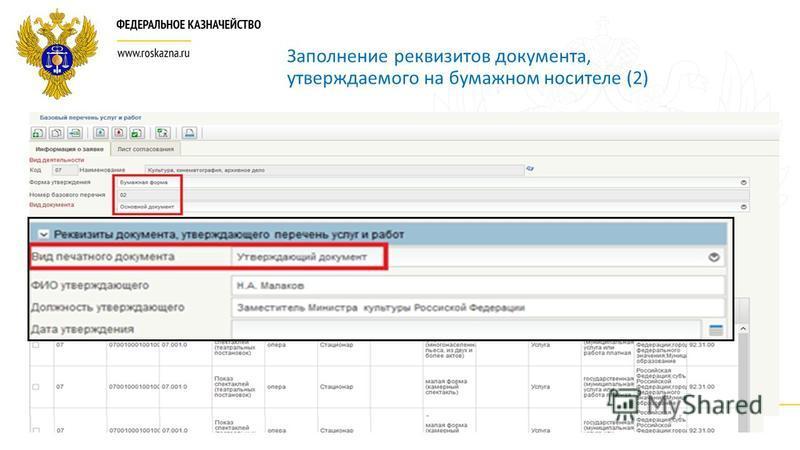 13 Заполнение реквизитов документа, утверждаемого на бумажном носителе (2)