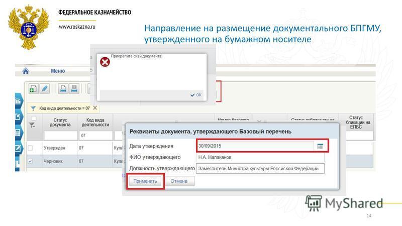 14 Направление на размещение документального БПГМУ, утвержденного на бумажном носителе
