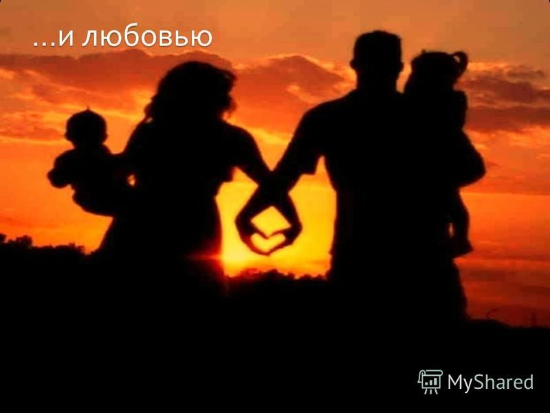 … и любовью