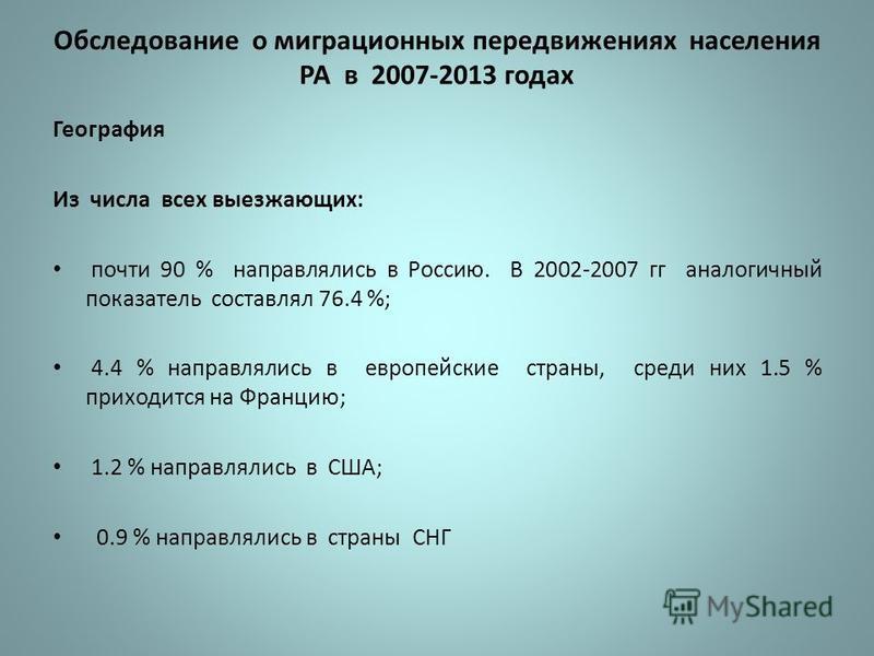 Обследование о миграционных передвижениях населения РА в 2007-2013 годах География Из числа всех выезжающих: почти 90 % направлялись в Россию. В 2002-2007 гг аналогичный показатель составлял 76.4 %; 4.4 % направлялись в европейские страны, среди них