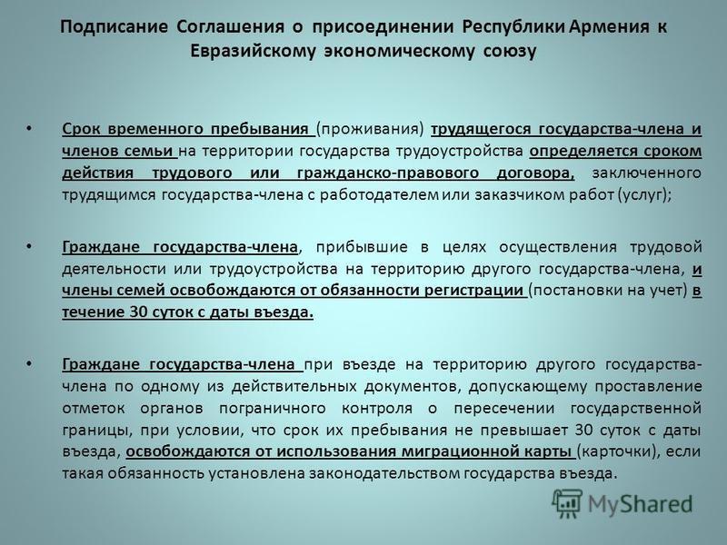 Подписание Соглашения о присоединении Республики Армения к Евразийскому экономическому союзу Срок временного пребывания (проживания) трудящегося государства-члена и членов семьи на территории государства трудоустройства определяется сроком действия т