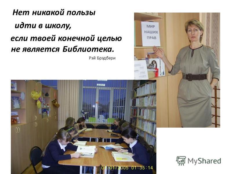 Нет никакой пользы идти в школу, если твоей конечной целью не является Библиотека. Рэй Брэдбери