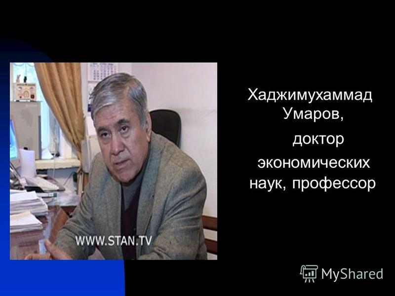 Хаджимухаммад Умаров, доктор экономических наук, профессор