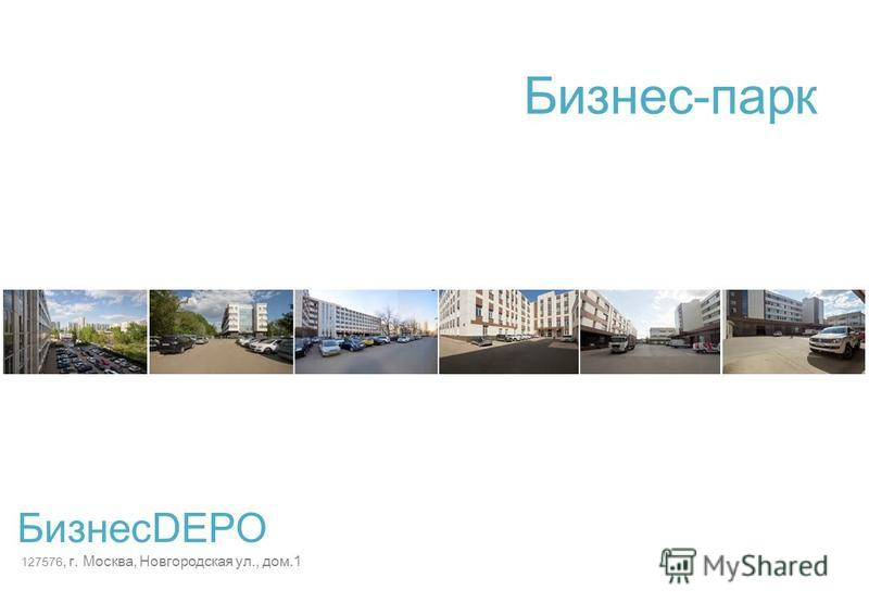 Бизнес-парк БизнесDEPO 127576, г. Москва, Новгородская ул., дом.1