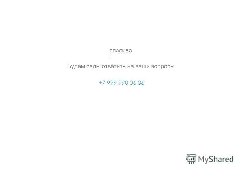 Будем рады ответить на ваши вопросы СПАСИБО ! http://Бизнес-парк.москва +7 999 990 06 06