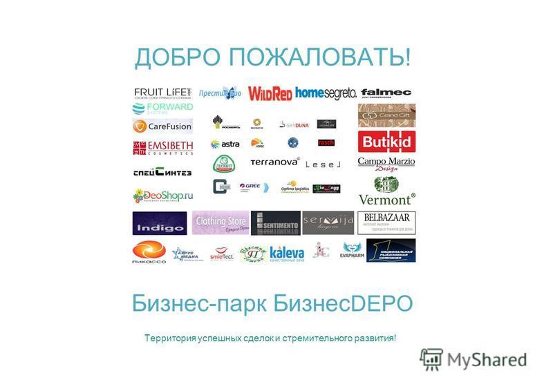 ДОБРО ПОЖАЛОВАТЬ ! Бизнес-парк Бизнес DEPO Территория успешных сделок и стремительного развития!