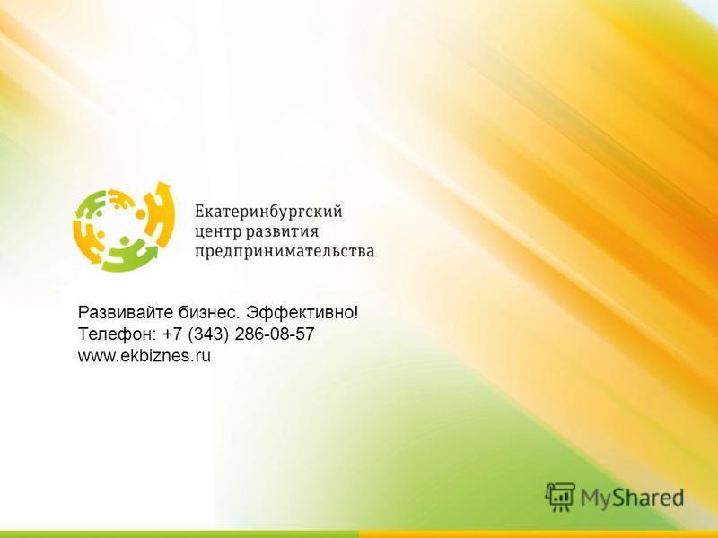 Развивайте бизнес. Эффективно! Телефон: +7 (343) 286-08-57 www.ekbiznes.ru