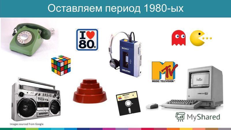 Оставляем период 1980-ых Images sourced from Google