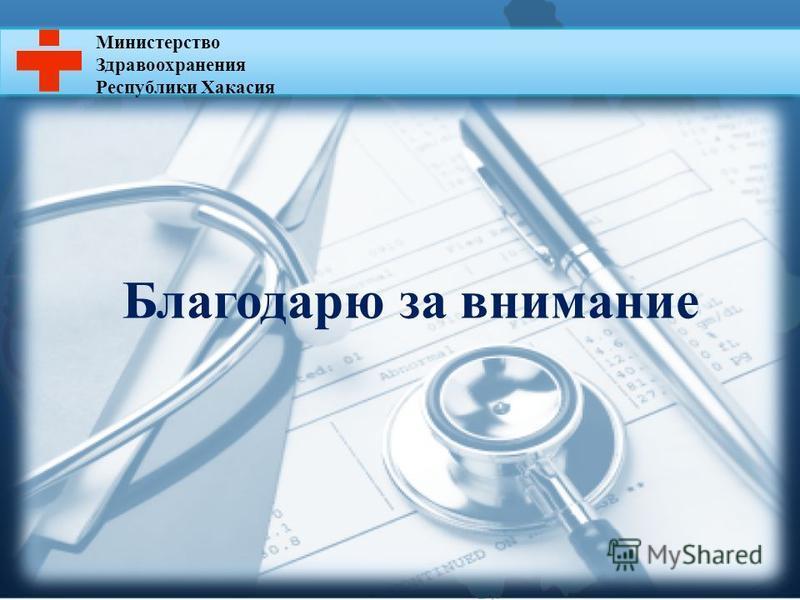 Министерство Здравоохранения Республики Хакасия Благодарю за внимание