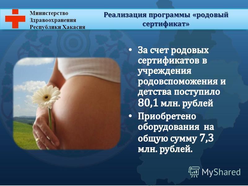 Министерство Здравоохранения Республики Хакасия Реализация программы «родовый сертификат»
