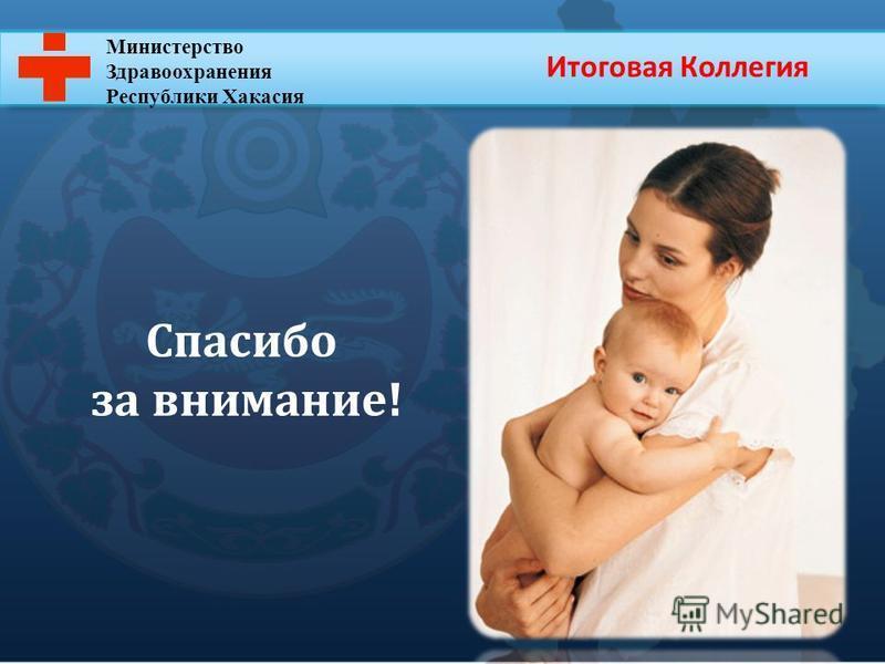 Министерство Здравоохранения Республики Хакасия Спасибо за внимание! Итоговая Коллегия
