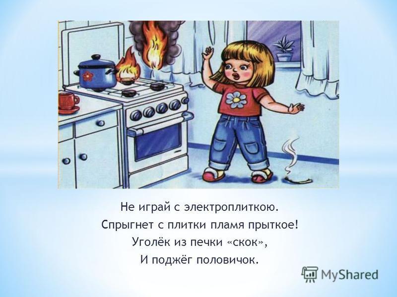Не играй с электроплиткою. Спрыгнет с плитки пламя прыткое! Уголёк из печки «скок», И поджёг половичок.