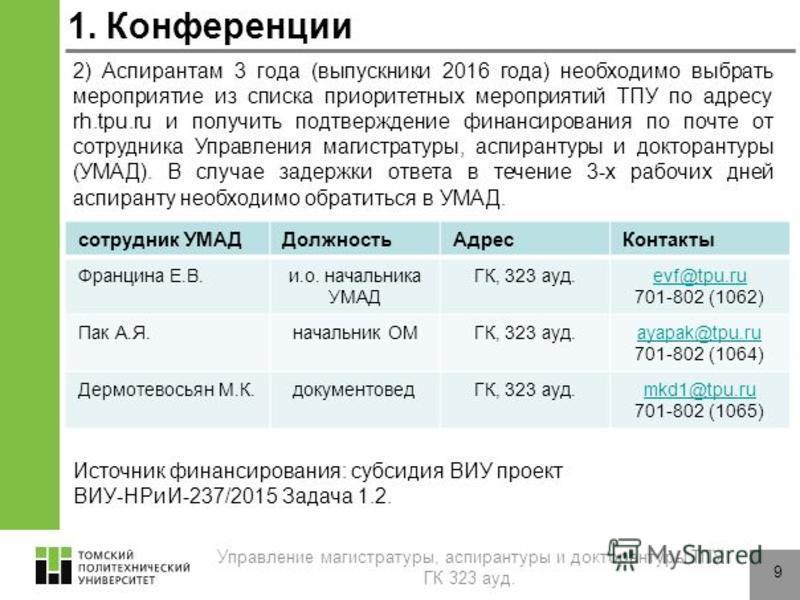 9 Управление магистратуры, аспирантуры и докторантуры ТПУ ГК 323 ауд. 1. Конференции 2) Аспирантам 3 года (выпускники 2016 года) необходимо выбрать мероприятие из списка приоритетных мероприятий ТПУ по адресу rh.tpu.ru и получить подтверждение финанс