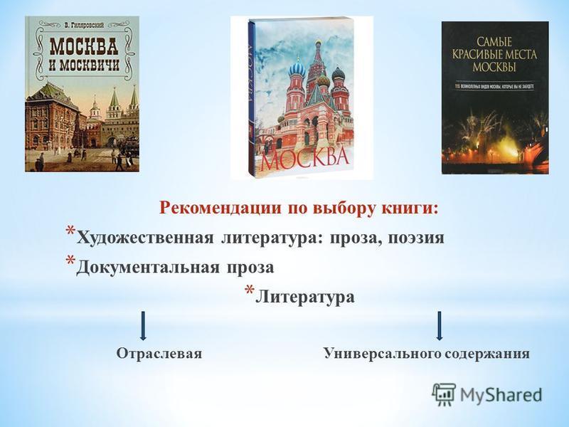 Рекомендации по выбору книги: * Художественная литература: проза, поэзия * Документальная проза * Литература Отраслевая Универсального содержания