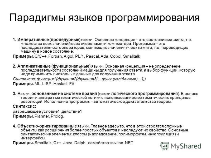 Парадигмы языков программирования 1. Императивные (процедурные) языки. Основная концепция – это состояние машины, т.е. множество всех значений всех ячеек памяти компьютера. Программа – это последовательность операторов, меняющих значения ячеек памяти