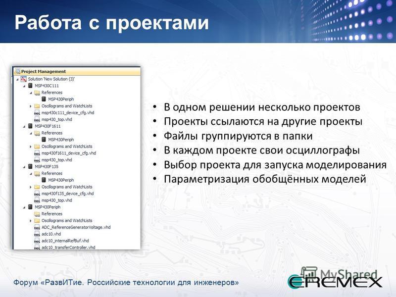 Форум «Разв ИТие. Российские технологии для инженеров» Работа с проектами В одном решении несколько проектов Проекты ссылаются на другие проекты Файлы группируются в папки В каждом проекте свои осциллографы Выбор проекта для запуска моделирования Пар