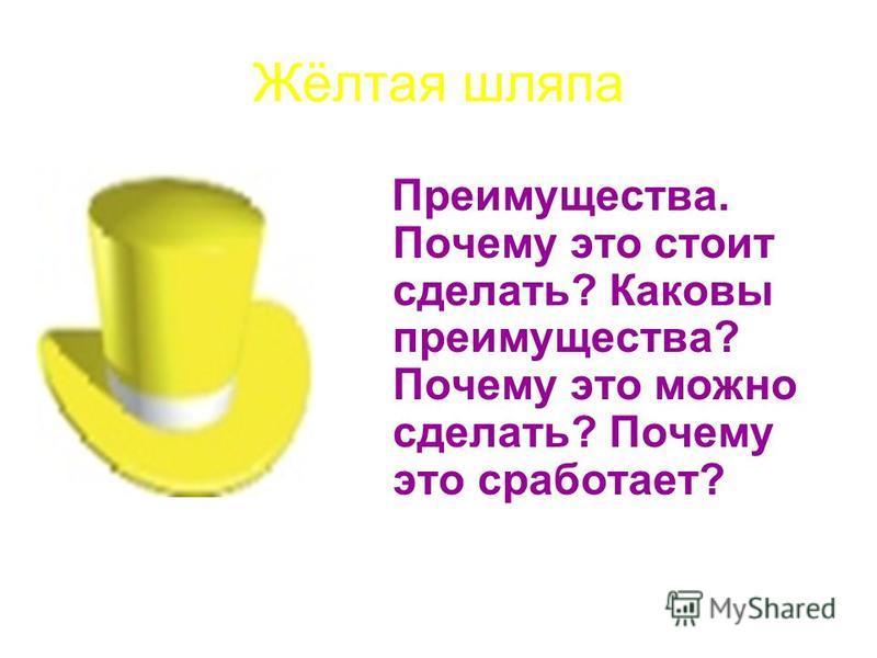 Жёлтая шляпа Преимущества. Почему это стоит сделать? Каковы преимущества? Почему это можно сделать? Почему это сработает?
