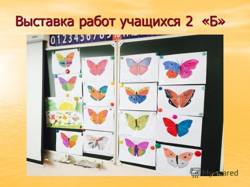 Выставка работ учащихся 2 «Б»