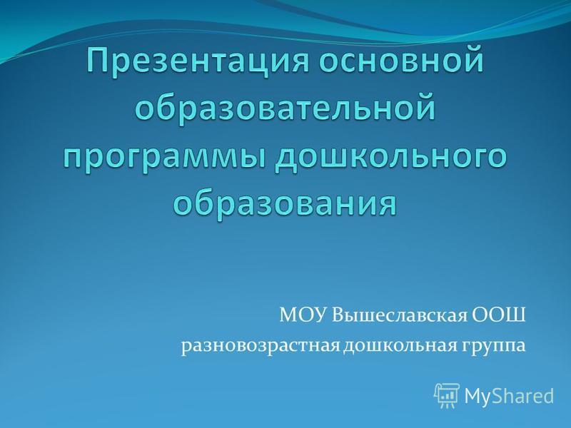 МОУ Вышеславская ООШ разновозрастная дошкольная группа