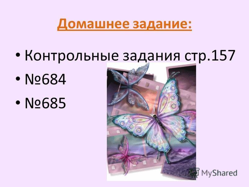 Домашнее задание: Контрольные задания стр.157 684 685