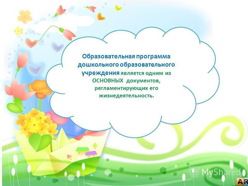 Образовательная программа дошкольного образовательного учреждения является одним из ОСНОВНЫХ документов, регламентирующих его жизнедеятельность.
