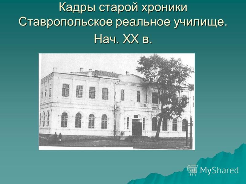 Кадры старой хроники Ставропольское реальное училище. Нач. XX в.