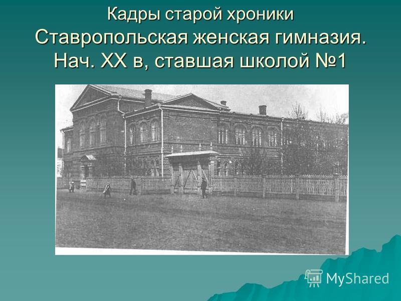 Кадры старой хроники Ставропольская женская гимназия. Нач. XX в, ставшая школой 1
