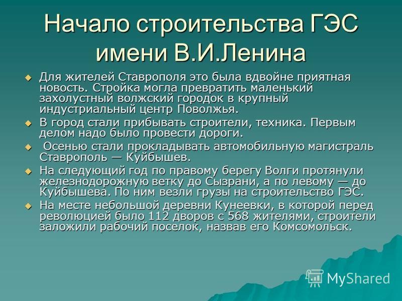 Начало строительства ГЭС имени В.И.Ленина Для жителей Ставрополя это была вдвойне приятная новость. Стройка могла превратить маленький захолустный волжский городок в крупный индустриальный центр Поволжья. Для жителей Ставрополя это была вдвойне прият