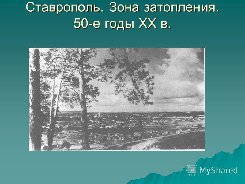 Ставрополь. Зона затопления. 50-е годы XX в.