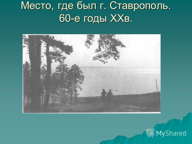 Место, где был г. Ставрополь. 60-е годы ХХв.