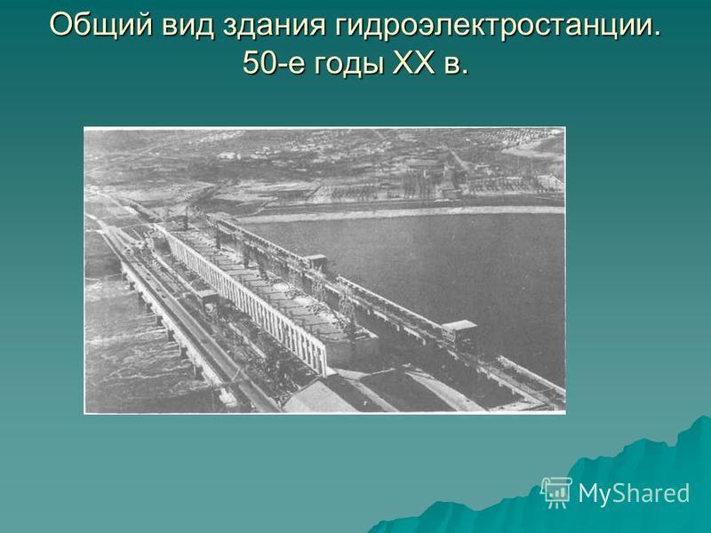 Общий вид здания гидроэлектростанции. 50-е годы XX в.