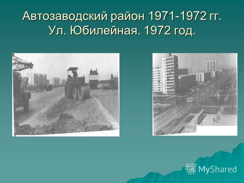 Автозаводский район 1971-1972 гг. Ул. Юбилейная. 1972 год.