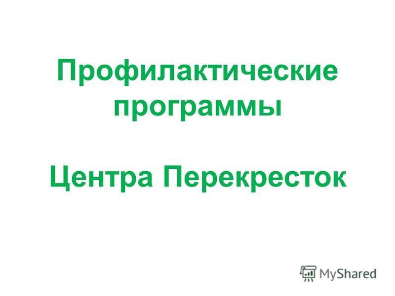 Профилактические программы Центра Перекресток