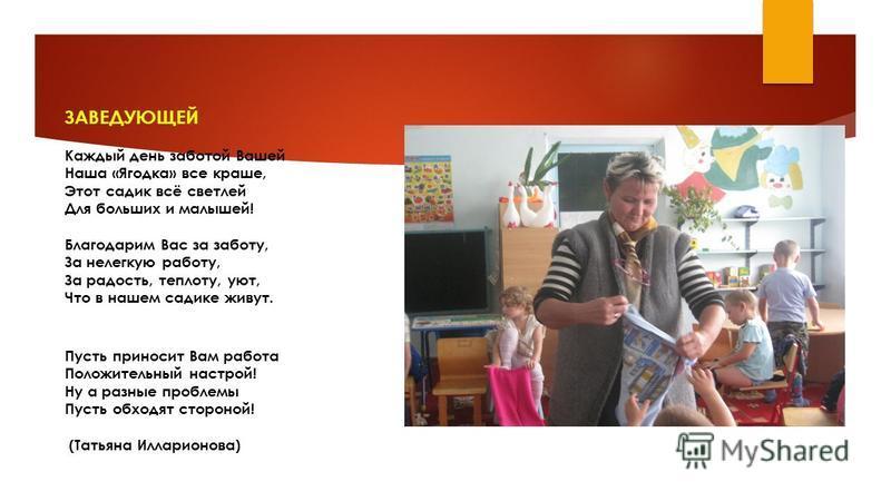 Заведующий МКДОУ-Д/с Фролова В.В. Валентина Вильгельмовна пришла в детский сад 21 сентября 2005 года на должность заведующей, имея за плечами 13 –летний трудовой стаж в совхозе Новый Урал. На протяжении 10 лет зарекомендовала себя как ответственный,