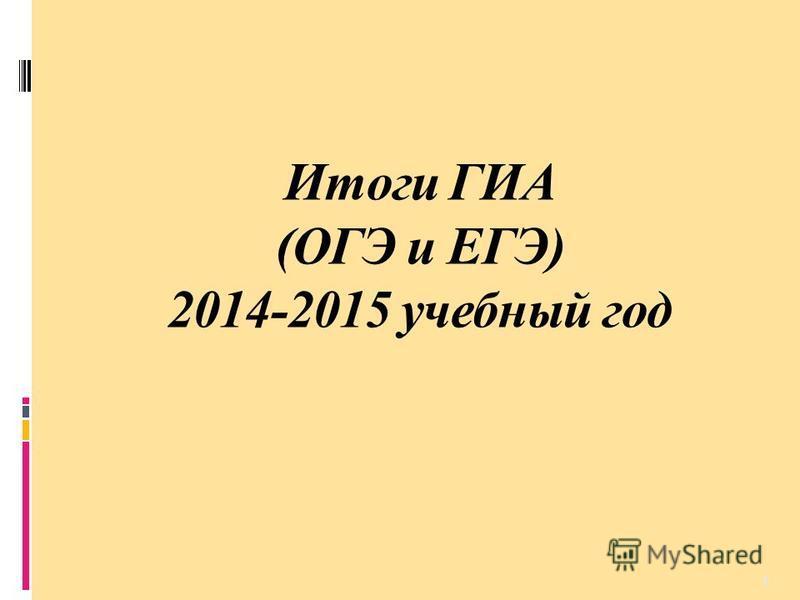 Итоги ГИА (ОГЭ и ЕГЭ) 2014-2015 учебный год 1