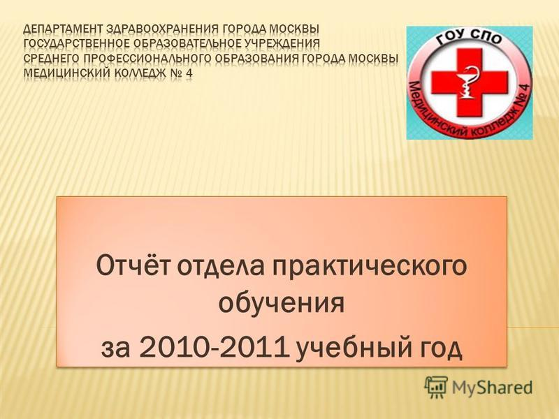 Отчёт отдела практического обучения за 2010-2011 учебный год Отчёт отдела практического обучения за 2010-2011 учебный год