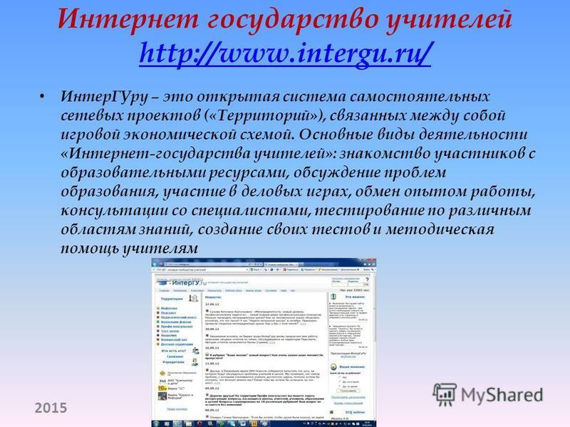 Интернет государство учителей http://www.intergu.ru/ http://www.intergu.ru/ Интер ГУру – это открытая система самостоятельных сетевых проектов («Территорий»), связанных между собой игровой экономической схемой. Основные виды деятельности «Интернет-го