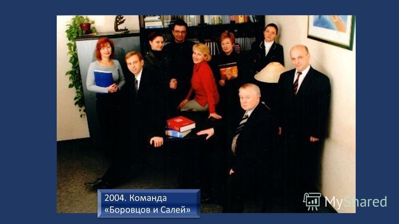 2004. Команда «Боровцов и Салей»