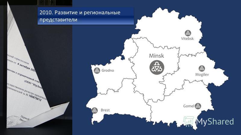2010. Развитие и региональные представители