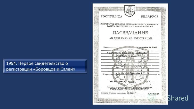 1994. Первое свидетельство о регистрации «Боровцов и Салей»