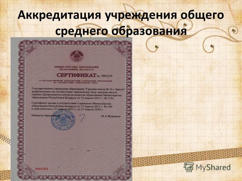 Аккредитация учреждения общего среднего образования