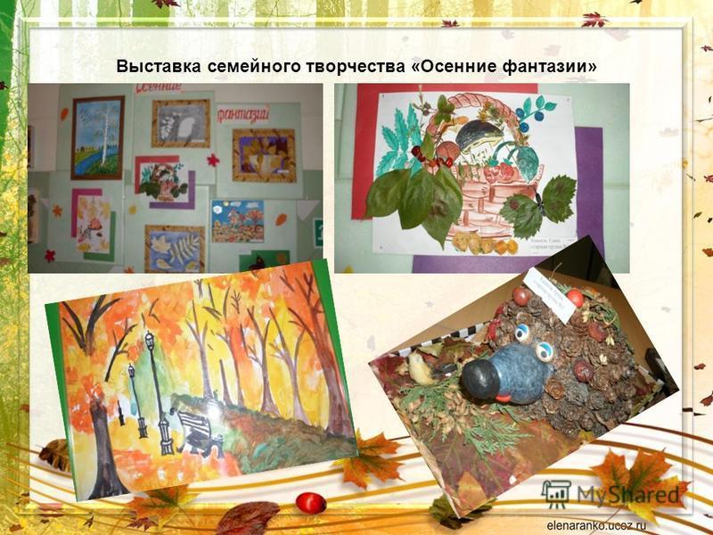 Выставка семейного творчества «Осенние фантазии»