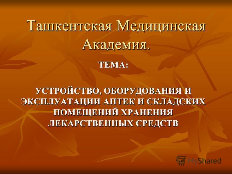 Ташкентская Медицинская Академия. ТЕМА: УСТРОЙСТВО, ОБОРУДОВАНИЯ И ЭКСПЛУАТАЦИИ АПТЕК И СКЛАДСКИХ ПОМЕЩЕНИЙ ХРАНЕНИЯ ЛЕКАРСТВЕННЫХ СРЕДСТВ