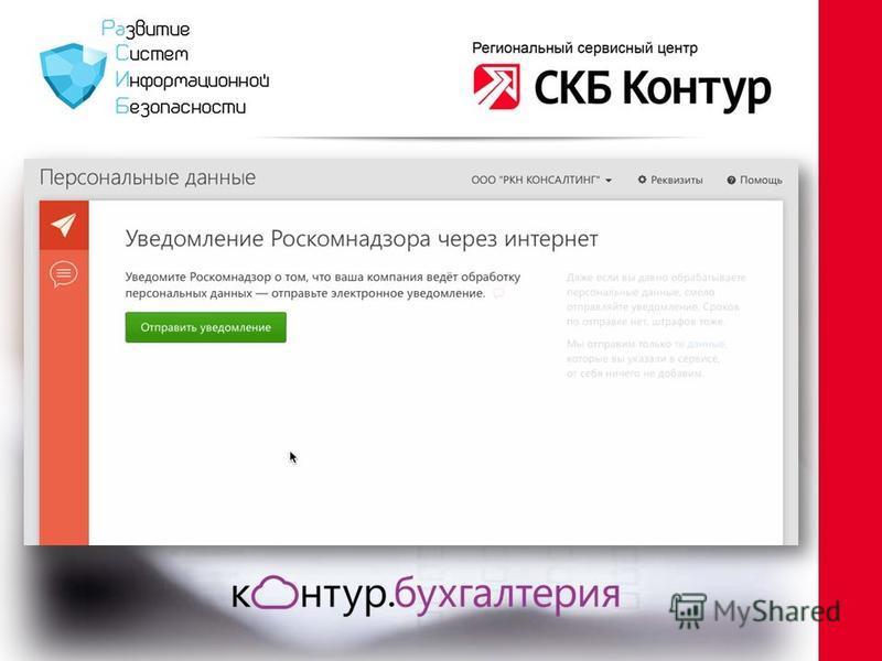 Как легко отправить уведомление в Роскомнадзор? Подать уведомление можно на Госуслугах или сайте Роскомнадзора, но для этого придется заполнить несколько непростых форм, а затем несколько недель проверять состояние уведомления на сайте Роскомнадзора.