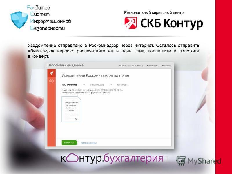 Уведомление отправлено в Роскомнадзор через интернет. Осталось отправить «бумажную» версию: распечатайте ее в один клик, подпишите и положите в конверт.